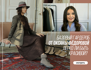 Базовый гардероб от Оксаны Фёдоровой