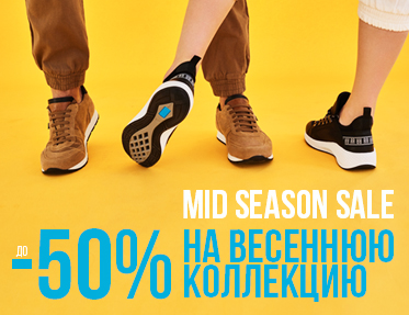 Mid Season Sale: скидки до -50% на весенние модели