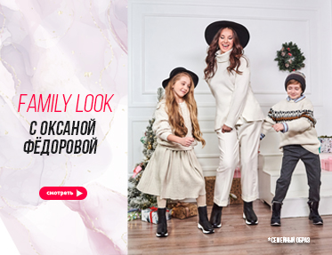 Family look c Оксаной Федоровой