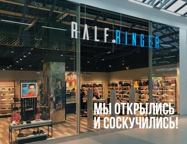 Хорошие новости: открылись магазины RALF RINGER!