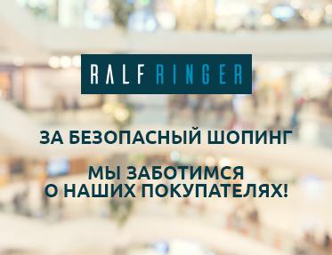 Безопасный шопинг с RALF RINGER