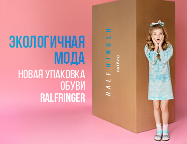 Экологичная мода: новая упаковка обуви RALF RINGER