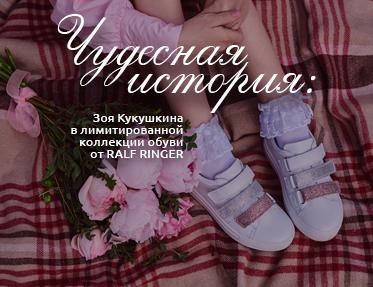 Зоя Кукушкина стала лицом лимитированной коллекции обуви от RALF RINGER