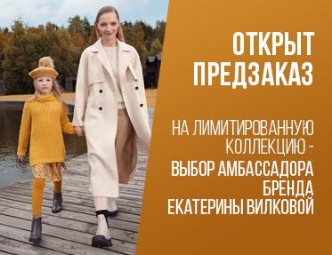 Открыт предзаказ на лимитированную коллекцию — выбор амбассадора бренда Екатерины Вилковой