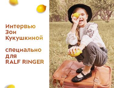 Зоя Кукушкина рассказала о семье, увлечениях и RALF RINGER.