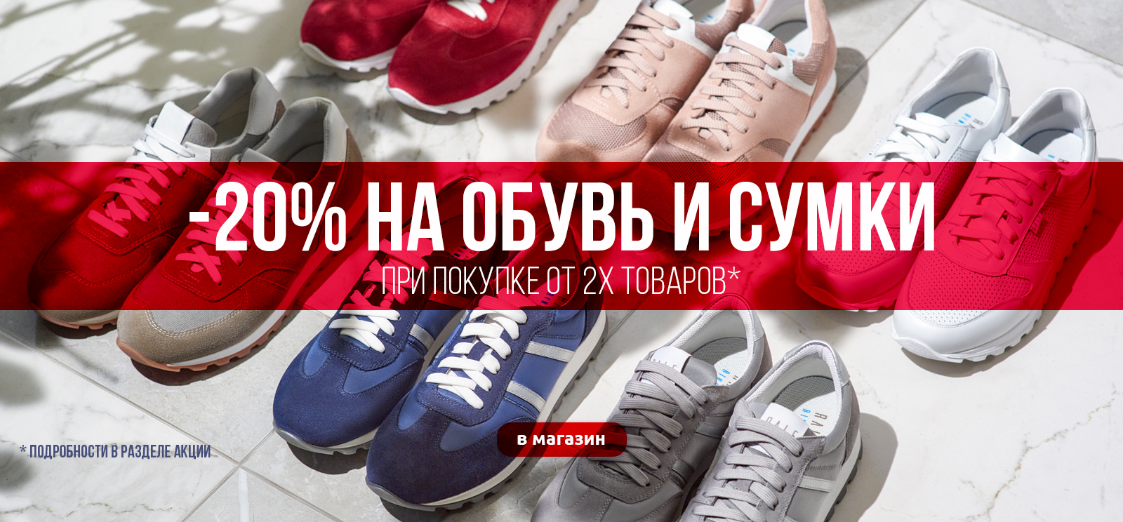 -20% на Обувь и Сумки