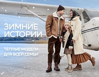 Зимние истории: теплая обувь для всей семьи